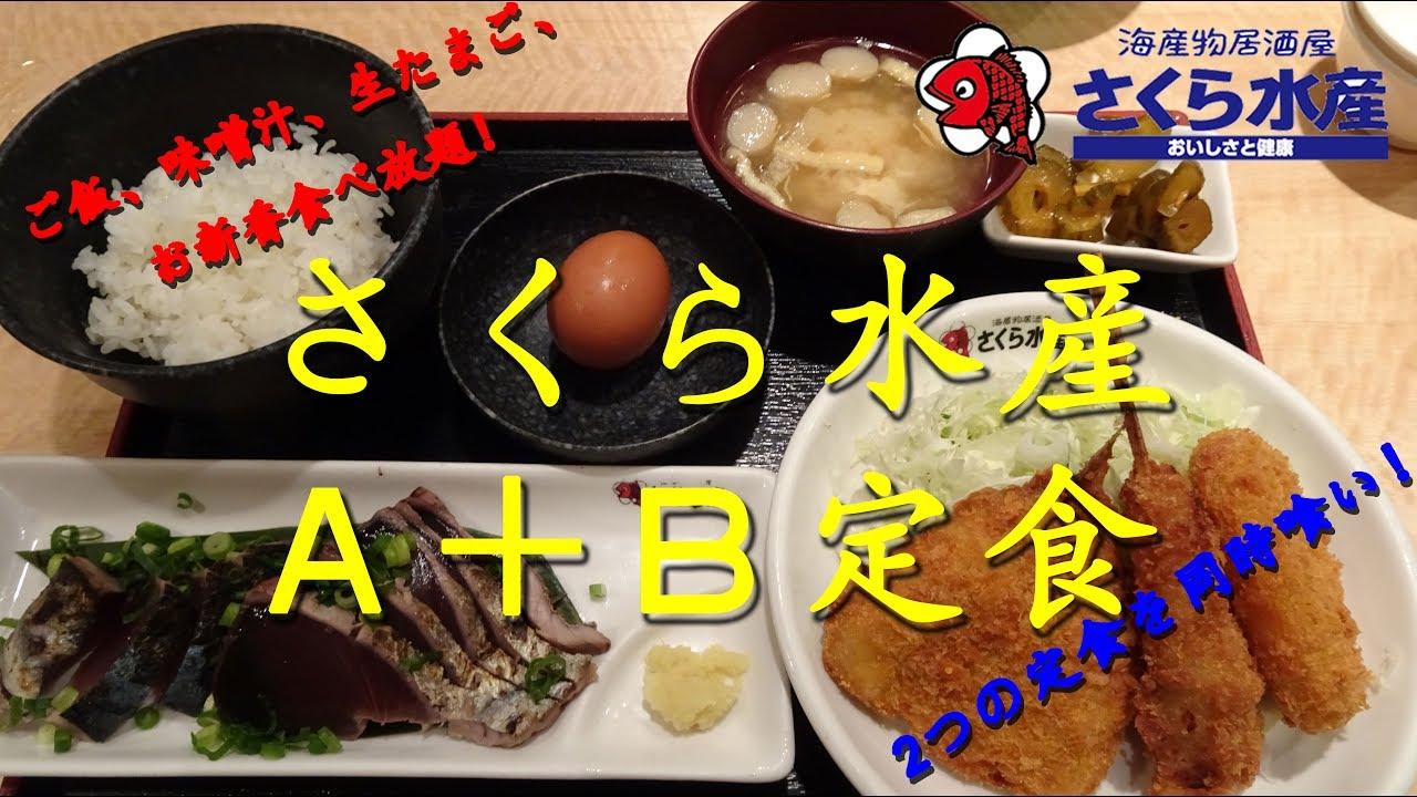 【さくら水産】の2種類のランチ同時喰い! Double Lunch set meal of ...