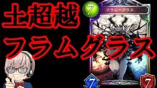 【シャドウバース】土超越フラムグラスデッキ!【ゆっくり実況#74】 thumbnail