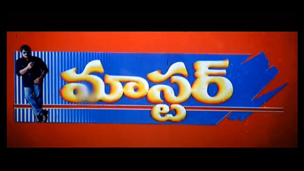 Master(1997) Full Length Telugu Movie    Chiranjeevi, Sakshi Shivanand,Rohini - YouTube