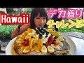 【大食い】デカ盛りパンケーキ完食無料チャレンジinHawaii【もえあず】