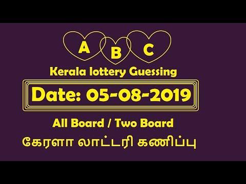 Kerala lottery Free guessing 04-08-2019 || ABC board winning
