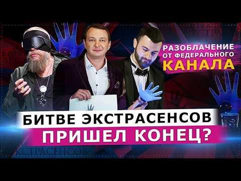 Разоблачение Украинских экстрасенсов.