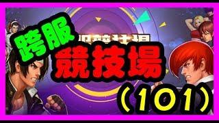 【毆帕】 拳皇98 OL 跨服競技場(101)二軍漂亮的連動