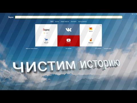 Как полностью удалить всю историю в Яндекс браузере