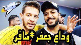 حفلة وداع جعفر سراب وكرار الساعدي وانور المحبوب!!