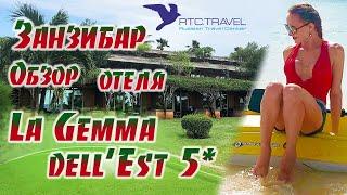 La Gemma Dell Est 5 Zanzibar обзор отеля от Ольги Никитиной