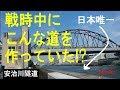 日本でココだけ。歩行者が「川底」を歩く!?、安治川トンネル(日本唯一の河底トンネル=大阪の安治川隧道)。Ajigawa River tunnel. Osaka/Japan.