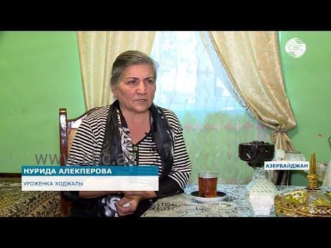 Воспоминания очевидицы Ходжалинского геноцида