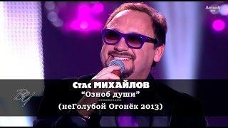 Стас Михайлов - Озноб души (неГолубой Огонёк) HD