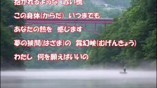 霧幻峡/服部浩子 カラオケカバー(+4)