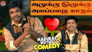 அமுக்கு டுமுக்கு அலப்பறை காதல் | Madurai Muthu Comedy | Madurai Muthu Alaparai