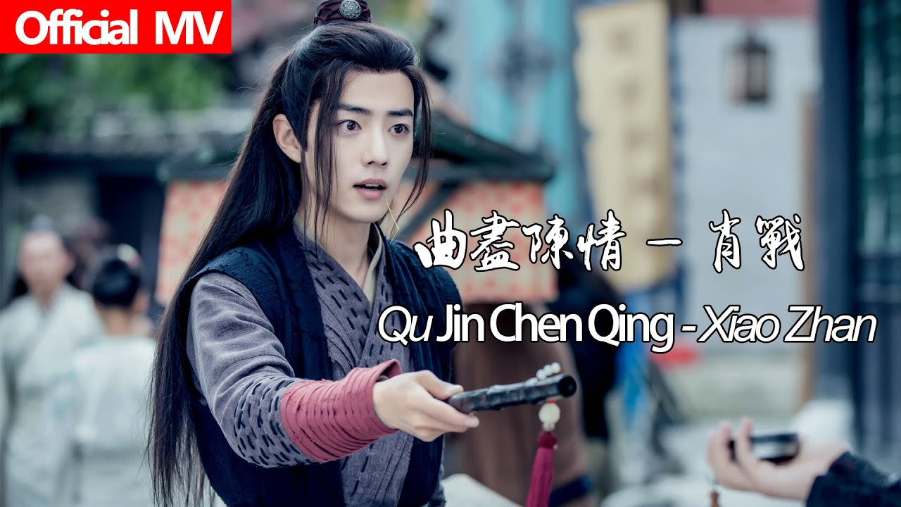 Download 《陈情令The Untamed》Official MV 曲尽陈情 — 肖战 QuJinChenQing —Xiao Zhan【魏无羡人物曲 Wei WuXian Character Song】OST