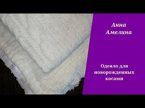 Детское одеяло косами для новорожденных