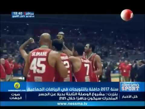 تنظيم تونس لكاس العالم لكرة القدم المصغرة علامة مضيئة في سنة 2017