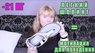 постер к видео Обзор сандалий Майкл Корс. Проблема с одеждой для пышных дам. Легкий шопинг - мотивация похудеть