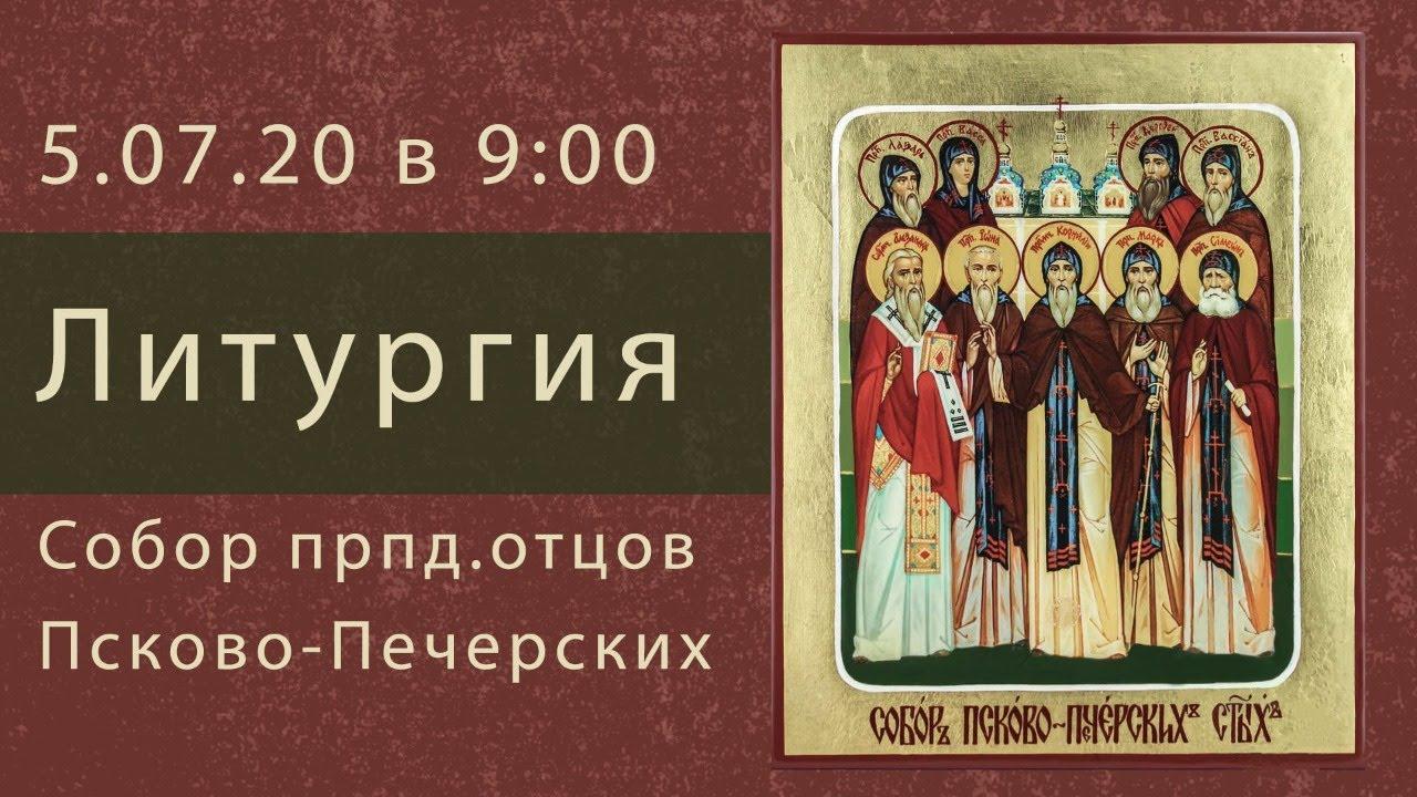 Прямая трансляция 5.07.20 | в 9:00 Литургия Собор преподобных отцов Псково-Печерских