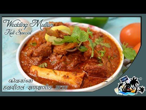 Haldi Ceremony Special Mutton | Koli Wedding Mutton | Mutton Rassa | कोळ्यांच्या हळदीतलं झणझणीत मटण