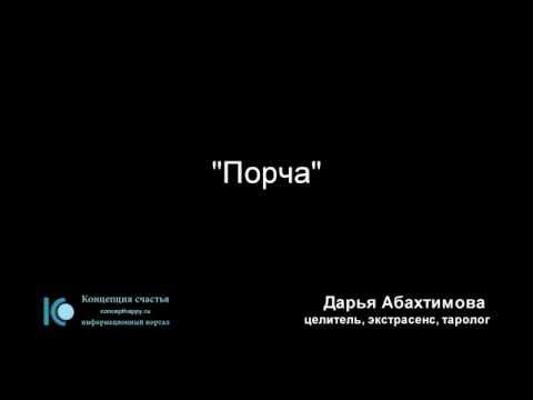 дарья абахтимова видео