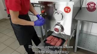 Процесс приготовления говяжьего фарша