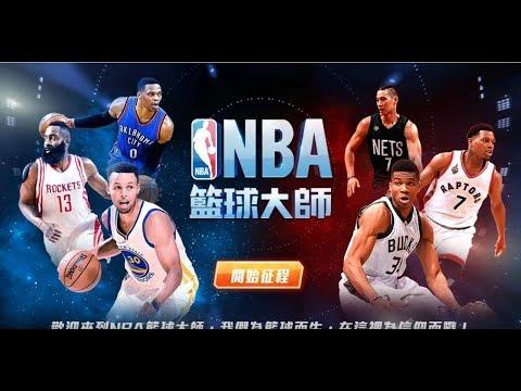 《NBA籃球大師》手機遊戲玩法與攻略教學! - YouTube