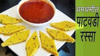 पाटवडी रस्सा | How to make Patwadi Rassa | Madhurasrecipe | Patodi Rassa | Besan Patwadi