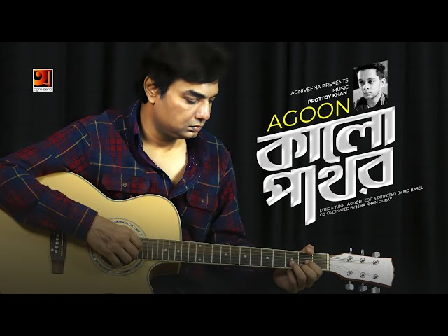 Kalo Pathor by Agun ft Prottoy Khan mp3 song Download