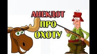 АНЕКДОТ ПРО ОХОТНИКОВ, АНЕКДОТ ПРО ОХОТНИЧЬИ БАЙКИ...