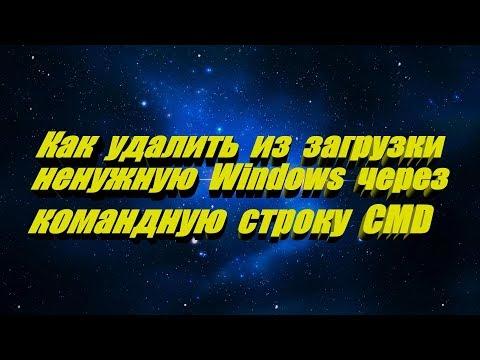 Как удалить из загрузки ненужную Windows если не определяется в конфигурации системы