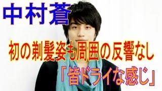 中村蒼、初の剃髪姿も周囲の反響なし「皆ドライな感じ」 俳優の中村蒼が...