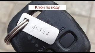 Изготовление ключа по коду
