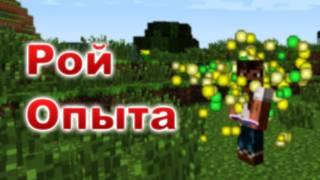 Minecraft - Рой опыта