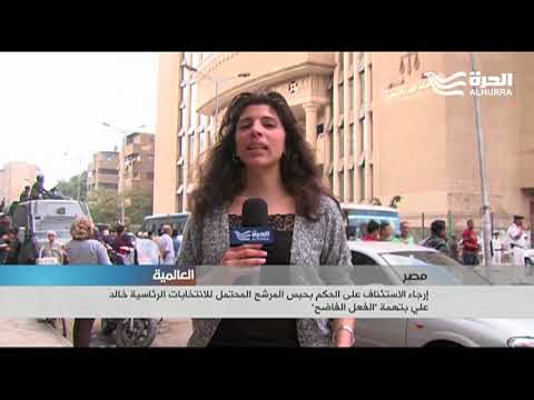 إرجاء الاستنئناف على الحكم بحبس المرشح المحتمل للانتخابات الرئاسية خالد علي بتهمة -الفعل الفاضح-  - 22:21-2017 / 11 / 8