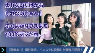 4日に放送された女優・桐谷美玲(27)主演のフジテレビ系ドラマ「人...
