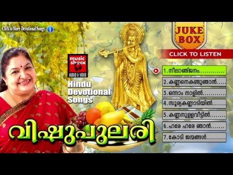 VISHU SONGS MALAYALAM | വിഷുപുലരി | Hindu Devotional Songs Malayalam | Krishna Devotional Songs