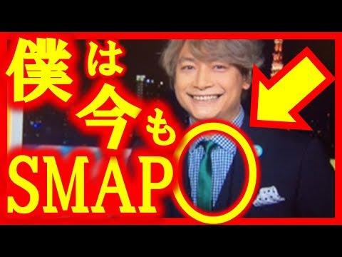 香取慎吾スマステで隠しメッセージ!元SMAP独立組がジャニーズから抜けても…僕はスマップ!!