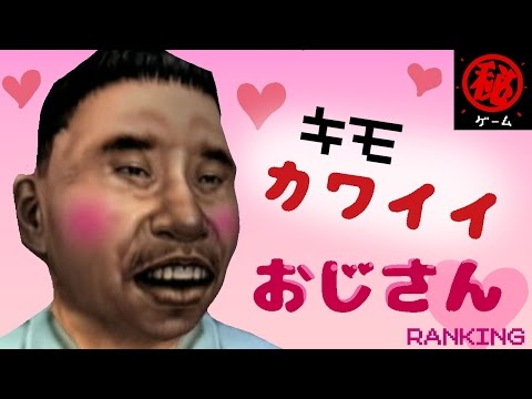 ゲームの キモ可愛い おじさん RANKING ♥  - マル秘ゲーム -
