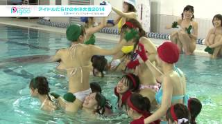 アイドルだらけの水泳大会2014 吉田由莉 検索動画 11