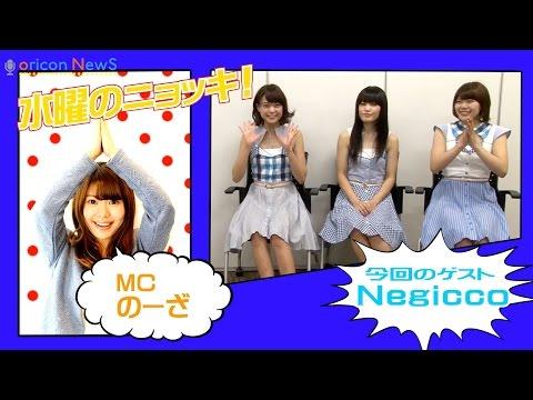 "Negicco、新曲の歌詞に""道重さゆみ""の真相 【水曜のニョッキvol.41】"