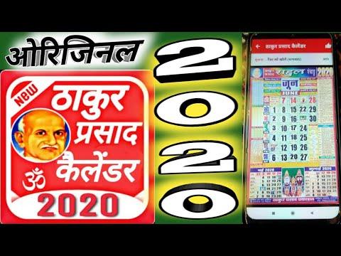 2020 calendar May | may 2020 ka panchang | may 2020 calendar India | panchang 2020 may | calendar from YouTube · Duration:  1 minutes 9 seconds