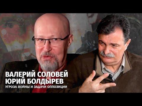 Угроза войны и задачи оппозиции. Беседа Валерия Соловья и Юрия Болдырева