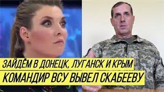 Защитник Украины вывел Скабееву мощной речью