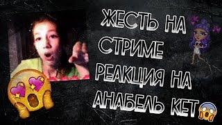 сТРИМ АНАБЕЛЬ КЭТ