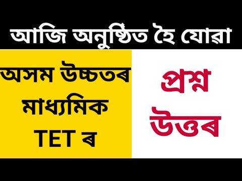Assam Higher secondary TET 2021 question answer key