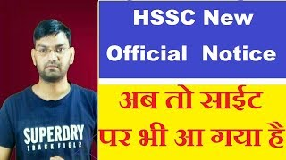 Hssc New Notice - Hssc ने भेजा नया नोटिस -Haryana Police New official Notice - KTDT
