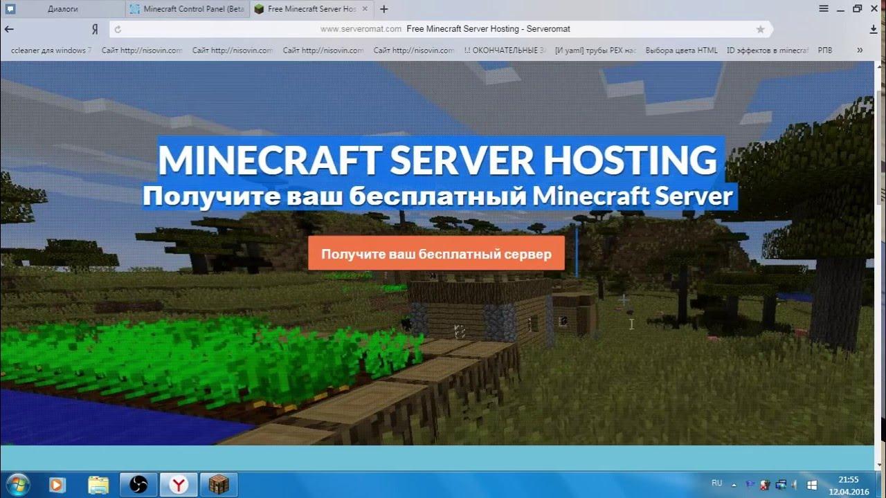 майнкрафт как поставитб сервер на самый дешевый хостинг #9