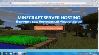 купить сервер майнкрафт 0.16.2 на хостинг #9