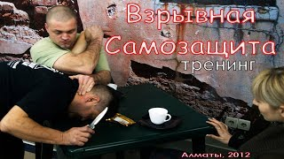 ВЗРЫВНАЯ САМОЗАЩИТА ТРЕНИНГ 2012 ЧЕПИК ВАДИМ ВАСИЛЬЕВИЧ