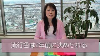 カラーコンサルタントRosa 山田美帆の色のお話。今回は、『2011年春の流行色』について説明しています。 「なるほど!」満載の山田美帆の色の...
