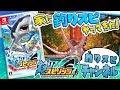 【釣りスピチャンネル】世界最速!Nintendo Switchバージョン�