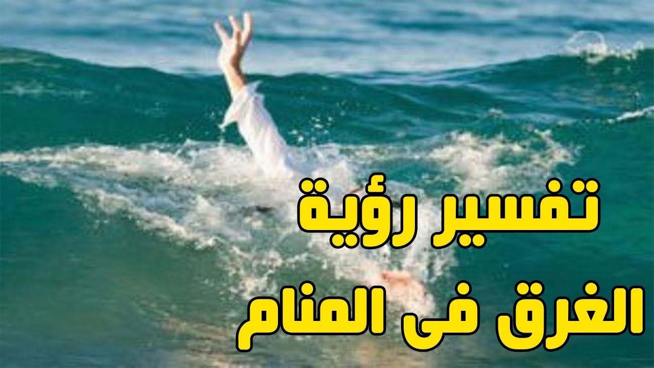 تفسير رؤية الغرق في المنام معنى الغرق فى الحلم Youtube